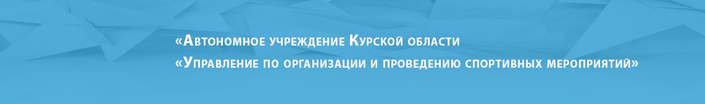 Автономное учреждение Курской области «Управление по организации и проведению спортивных мероприятий»
